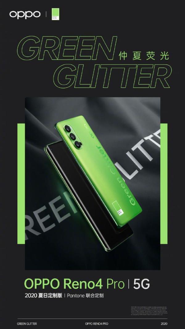 OPPO Reno4 Pro夏日定制版:最清新的5G视频手机