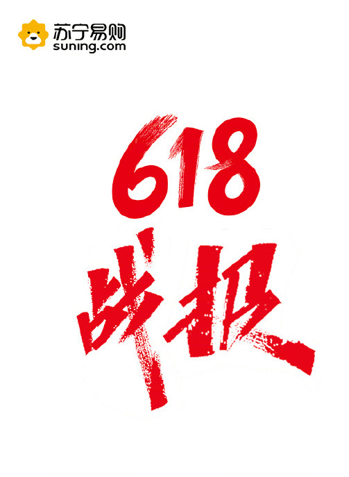 苏宁易购618战报: 24小时全渠道销售规模增长129%