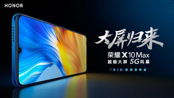 荣耀X10 Max官宣:5G大屏手机 7月2日发布