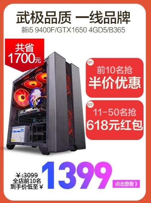 武极电脑618品牌日大促:半价优惠零点开抢!