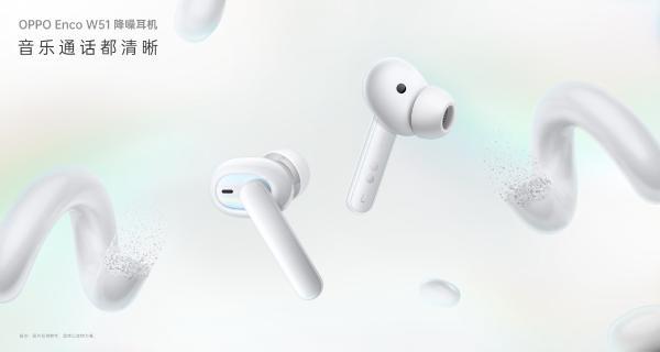 降噪与音质双优生,OPPO Enco W51降噪耳机高能来袭