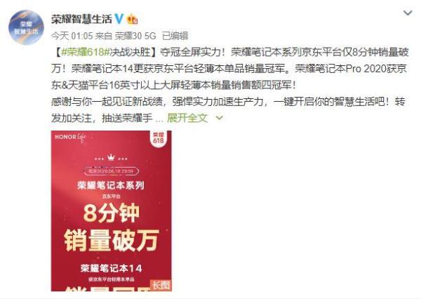 荣耀618战报:荣耀笔记本系列8分钟销量破万