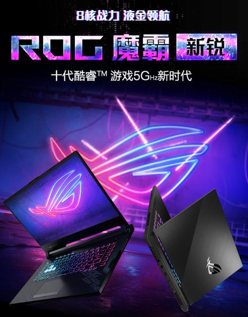八核i7搭配RTX2060显卡 ROG魔霸新锐游戏本首发预购惊喜价8999元