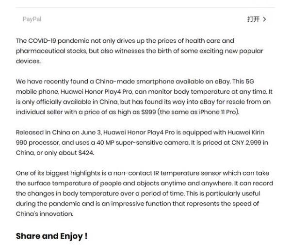 荣耀Play4 Pro测温版走红海外,二手价飙到999美元