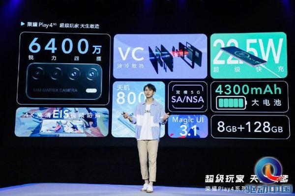 行业首款红外测温5G手机 荣耀Play4系列全新发布:1799元起