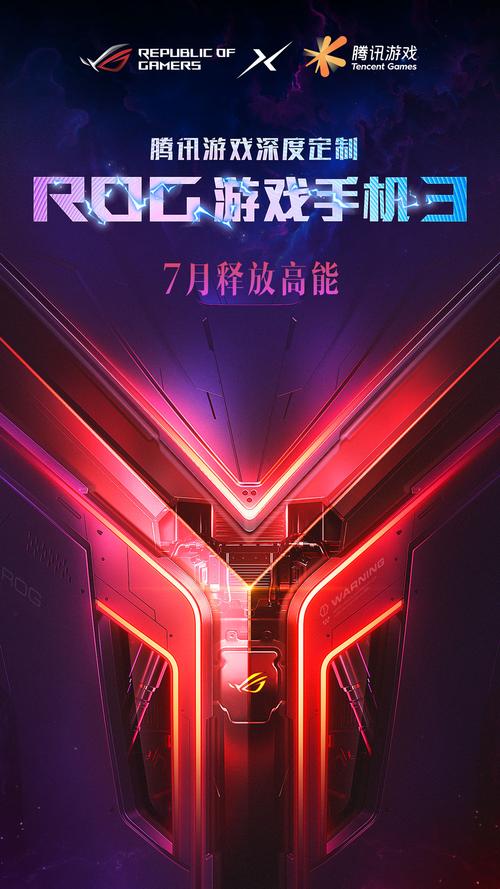 锁定游戏精选层:腾讯游戏深度定制的ROG游戏手机 3重装来袭