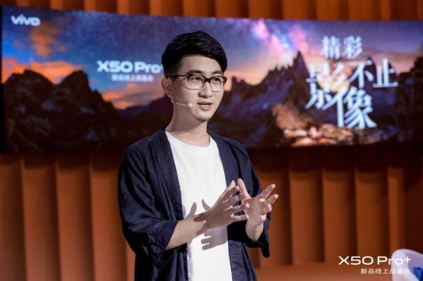 vivo X50 Pro+亮相,1亿像素成就专业影像旗舰