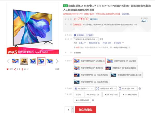荣耀智慧屏X1 50英寸版正式开售 首销优惠价1799元