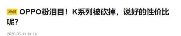 OPPO K7 5G即将回归,搭载骁龙765G