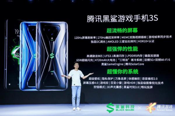 屏幕大升级 腾讯黑鲨游戏手机3S发布