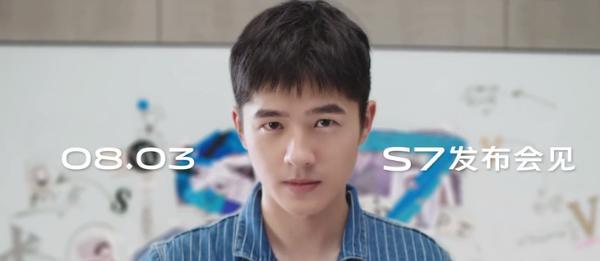 vivo S7官宣8月3日发布 轻薄自拍新旗舰