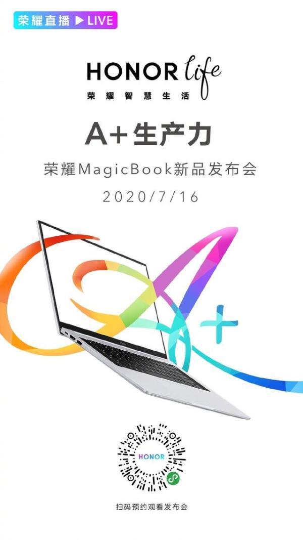 荣耀MagicBook系列锐龙版官宣,7月16日发布