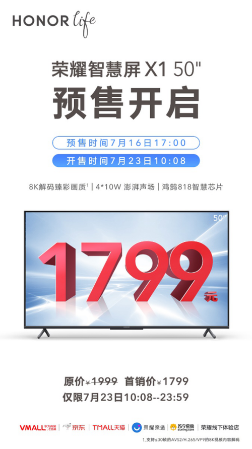 越级配置 荣耀智慧屏X1 50英寸1799元开启预售