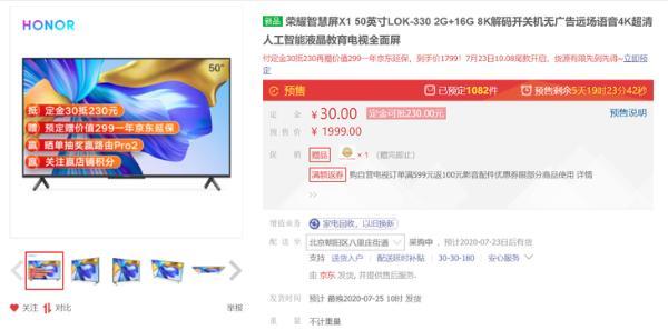 荣耀50寸智慧屏X1价格公布:搭载4K全面屏