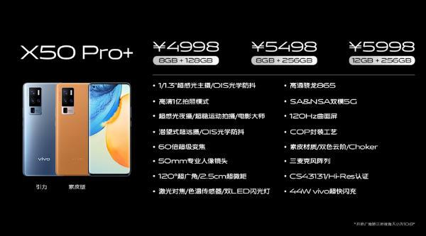 vivo X50 Pro+亮相新品品鉴会,超大底+高清1亿模式成就专业影像旗舰