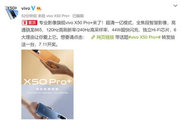 超大杯旗舰vivo X50 Pro+官宣:精彩,不止影像