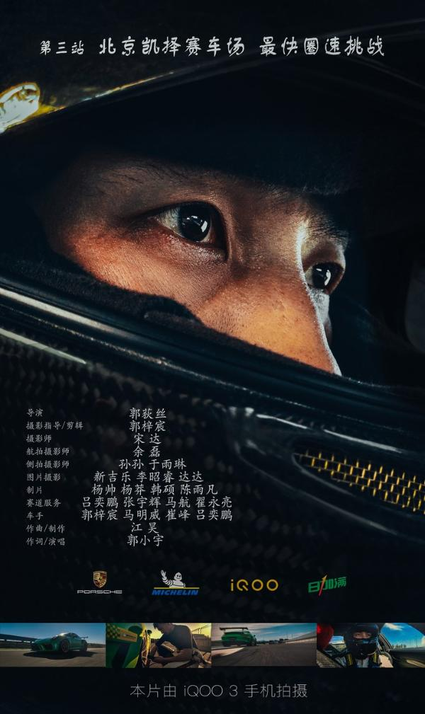 iQOO助力郭梓宸第三次打破中国赛道最快圈速纪录
