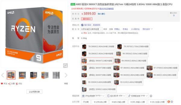 3899元!AMD锐龙9 3900XT开售