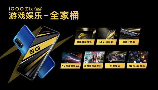 """""""5G流畅先锋""""iQOO Z1x发布:5G入门佳选,售价仅1598元起"""