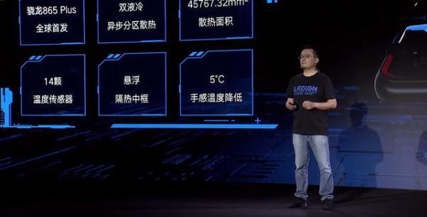 全球首发骁龙865 Plus 联想拯救者电竞手机Pro正式亮相