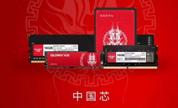 光威纯国产SSD上市 英韧主控+长江颗粒