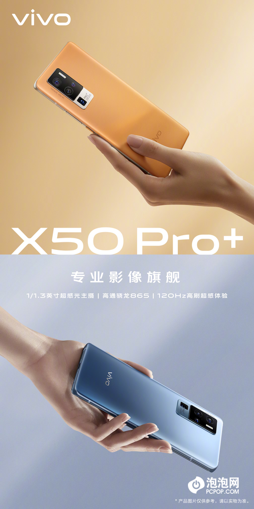 全能旗舰配置 vivo X50 Pro+即将强势登场