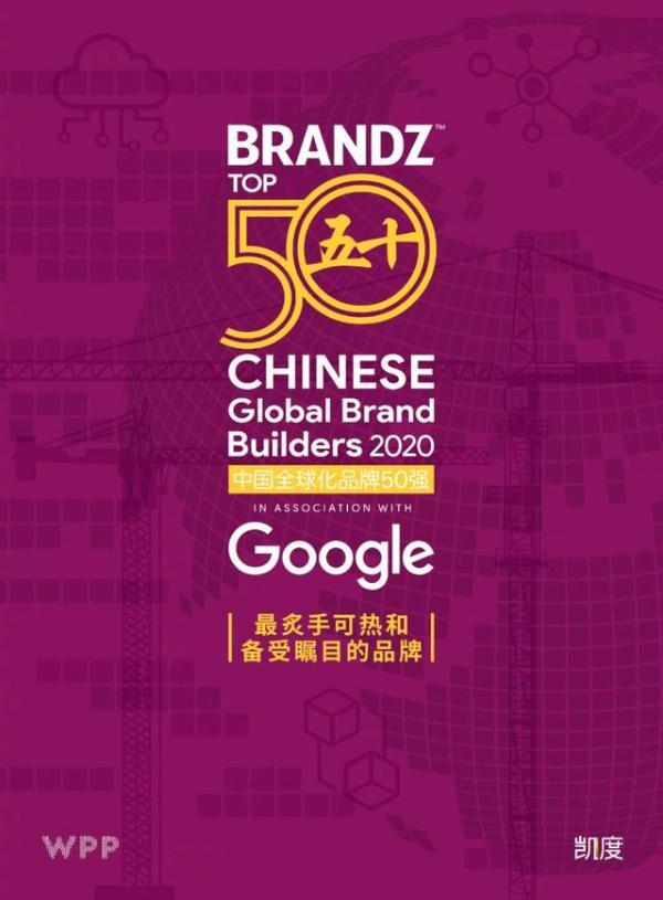 BrandZ中国全球化品牌50强出炉:OPPO连续四年入榜