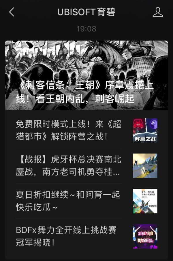 背景在中国!育碧将发布全新《刺客信条》系列漫画