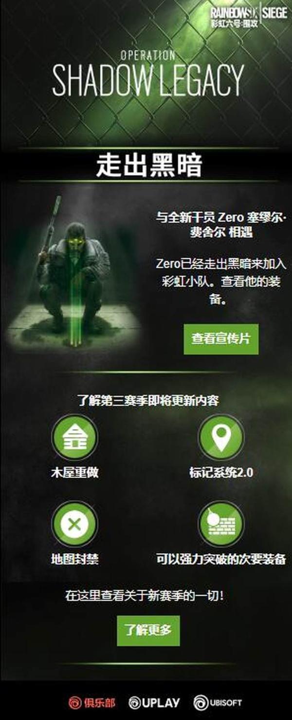 《彩虹六号:围攻》暗影传承行动发布新宣传海报