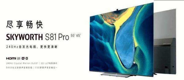 神级画质+超高清刷新率!创维S81 Pro打造顶级游戏装备