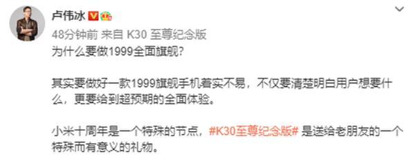 小米卢伟冰谈K30至尊版售价,为何做1999
