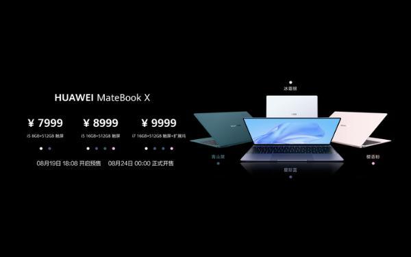 首款悬浮全面屏,华为Matebook系列新品发布
