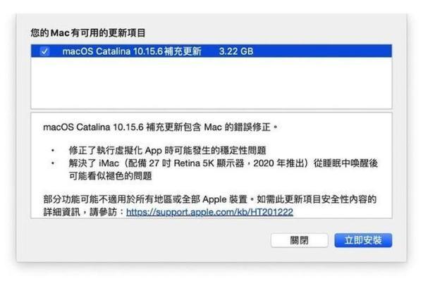 苹果发布MacOS 10.15.6 补充更新