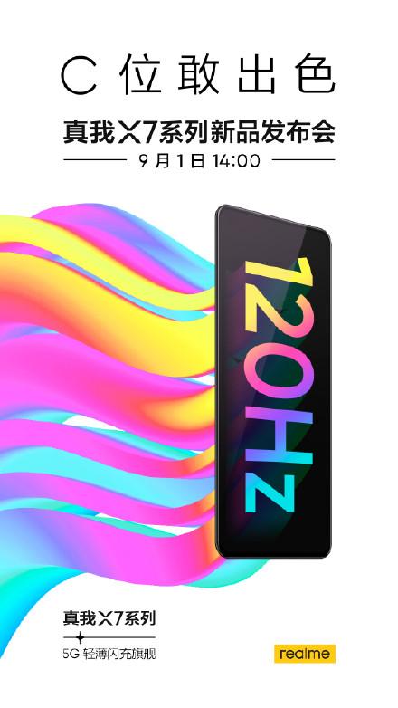 realme X7系列官宣:定位轻薄闪充旗舰,9月1日正式发布