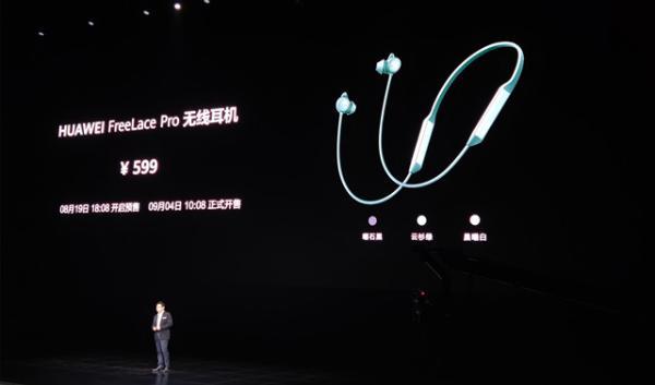 """首个""""全国蓝牙耳机降噪A级认证""""耳机 华为FreeLace Pro发布"""