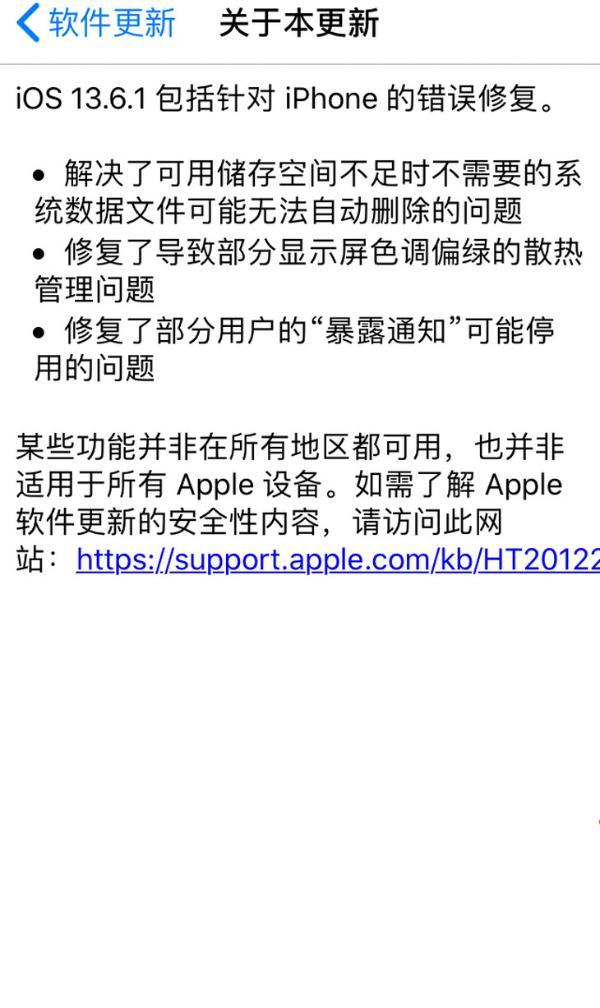 苹果发布iOS 13.6.1更新 修复部分显示问题