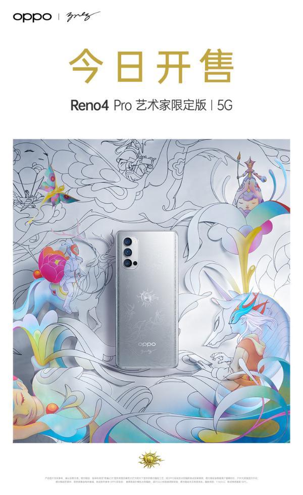 Reno4 Pro艺术家限定版今天开售 现货热抢中