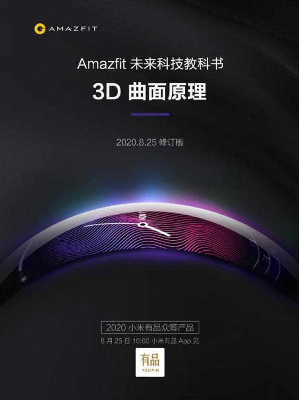 3D曲面的华丽转身,小米预热Amazfit X