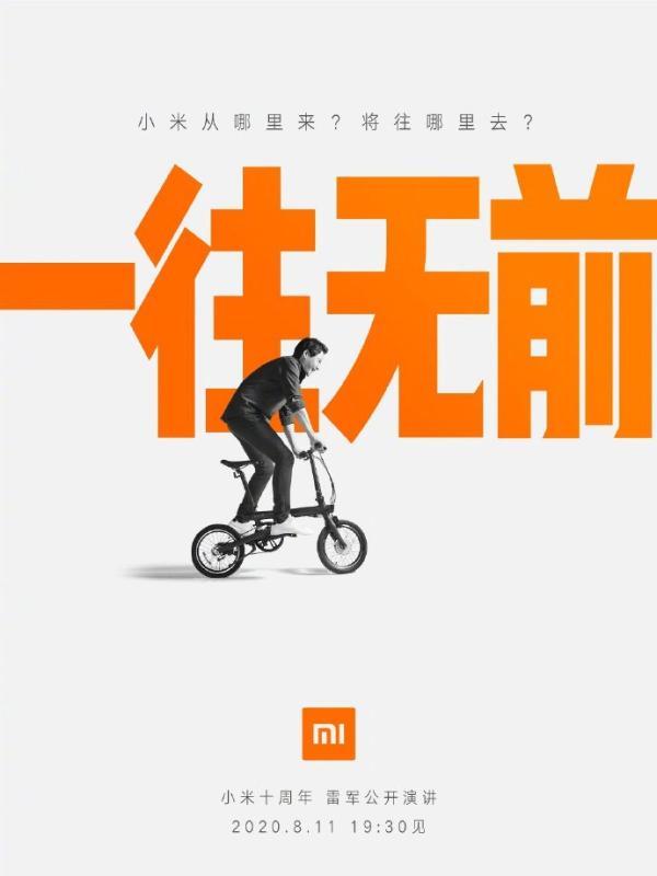 小米十周年演讲背后是杨柘在操刀?或将带来首款重磅大作