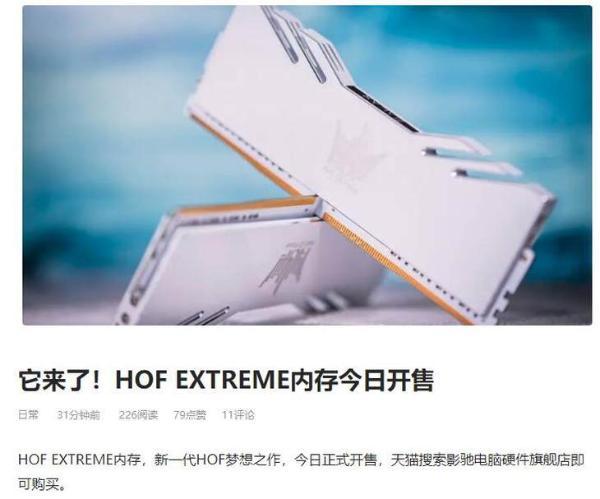影驰名人堂发布全新内存 HOF EXTREME