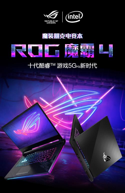 ROG魔霸4强势领衔!高性能游戏本暑期推荐