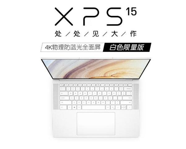戴尔XPS15白色版上架 更加精致