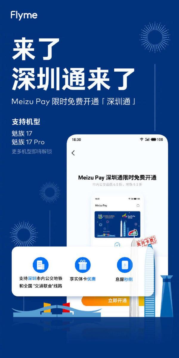 Meizu Pay 正式解锁「深圳通」限时免开卡费