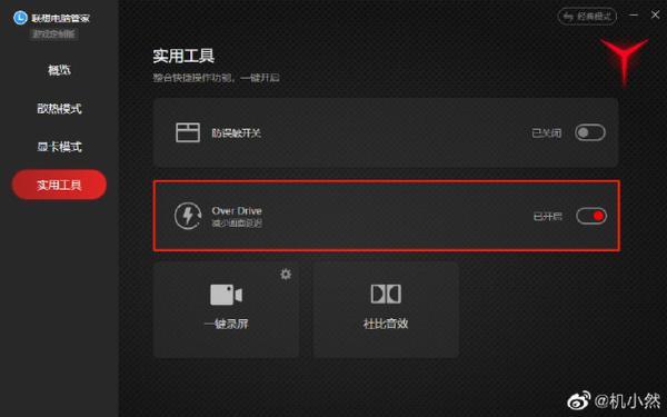 拯救者笔记本更新屏幕超频功能,减少屏幕延迟