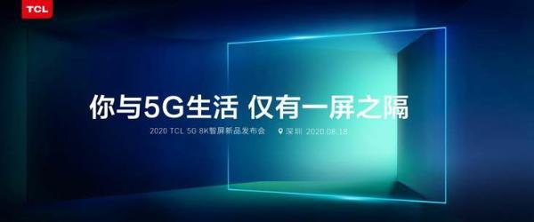 当5G赋能8K智屏TCL新品发布会将带来什么惊喜?