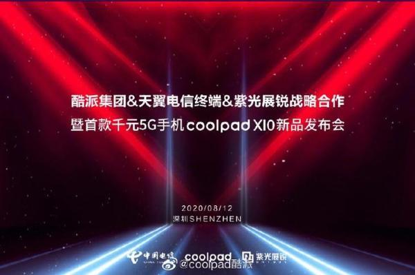 更便宜的千元5G?coolpad X10即将发布