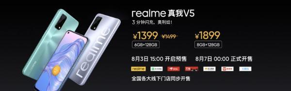 全新5G 闪充手机realme 真我V5正式发布 1399元起售
