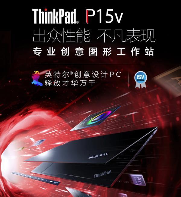 ThinkPad T15配置泄露 重返游戏本市场?