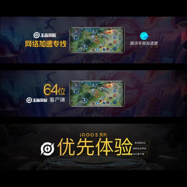 iQOO 5成为KPL官方新一代比赛用机