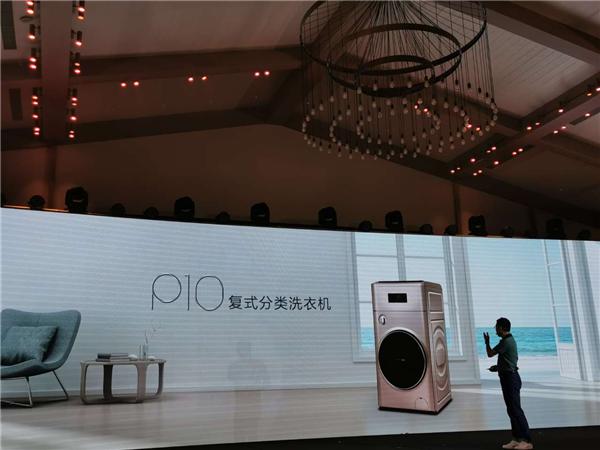 分类洗更健康!TCL P10复式分类洗衣机今日发布